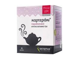 Καρτεράκι Παραδοσιακό - House Of Spices Μπαχαρικά Βότανα Τσάι